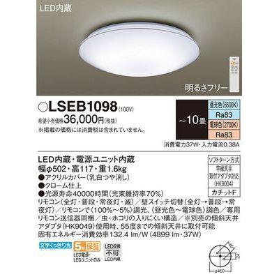 パナソニック LEDシーリングライト10畳用調色 LSEB1098