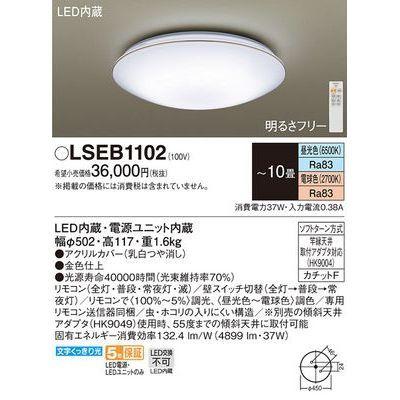 パナソニック LEDシーリングライト10畳用調色 LSEB1102