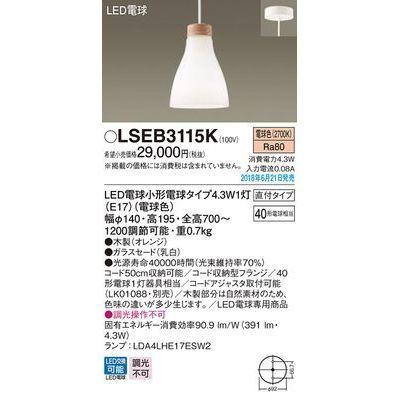 パナソニック LEDペンダント40形電球色 LSEB3115K