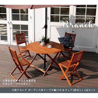 住まいスタイル ガーデン八角テーブル幅110&チェア(肘なし)5点セット BR11051-5PSET