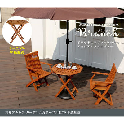住まいスタイル ガーデン八角テーブル幅70 BRGT70