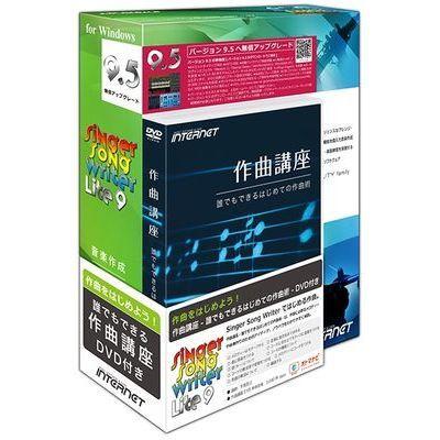 インターネット Singer Song Writer Lite 9 作曲講座DVD付き SSWLT90W-DB