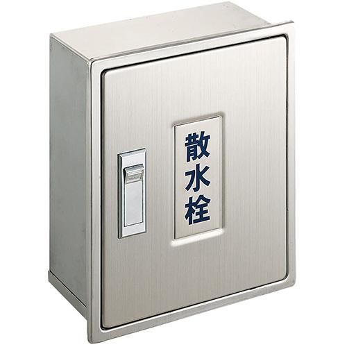 SANEI 散水栓ボックス(壁面用) R81-1 235X190X150 R81-1-235X190X150