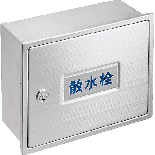 SANEI カギ付散水栓ボックス R81-3K 190X235 R81-3K-190X235