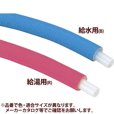 SANEI 保温材付架橋ポリエチレン管 T100N-2 13A-10-B T100N-2-13A-10-B