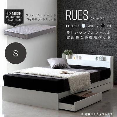 スタンザインテリア RUES【ルース】3Dメッシュポケットコイルマットレスセット (ブラックSセット) acy44113bk-ri14013gy