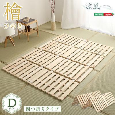 ホームテイスト すのこベッド四つ折り式 檜仕様(ダブル)【涼風】 (ナチュラル) HNK-4-D-NA