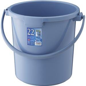 その他 【16セット】 ポリバケツ/清掃用品 【22SB 本体】 ブルー 丸型 『ベルク』 〔家庭用品 掃除用品 業務用〕【代引不可】 ds-2042442