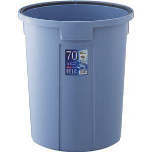 その他 【5セット】 ダストボックス/ゴミ箱 【70N 本体】 ブルー 丸型 『ベルク』 〔家庭用品 掃除用品 業務用〕【代引不可】 ds-2042476