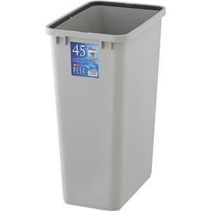 その他 【9セット】 ダストボックス/ゴミ箱 【45S 本体】 ライトグレー 角型 『ベルク』 〔家庭用品 掃除用品 業務用〕【代引不可】 ds-2042489