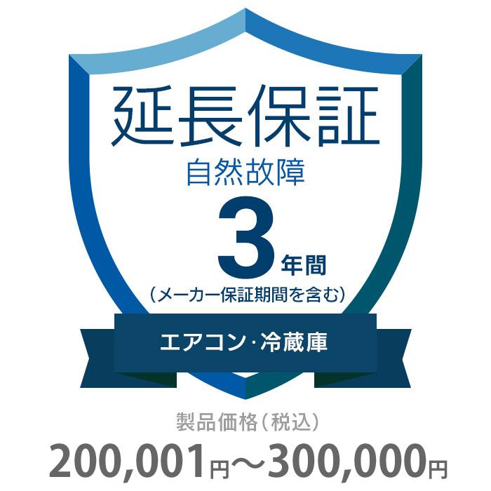 その他 3年間延長保証 自然故障 エアコン・冷蔵庫 200001~300000円 K3-SA-233224