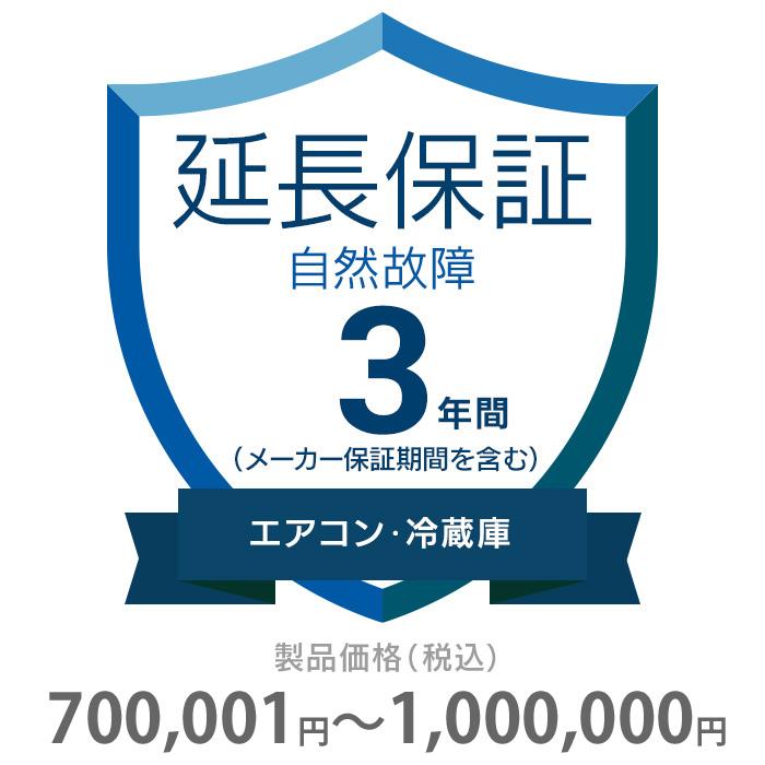 その他 3年間延長保証 自然故障 エアコン・冷蔵庫 700001~1000000円 K3-SA-233227