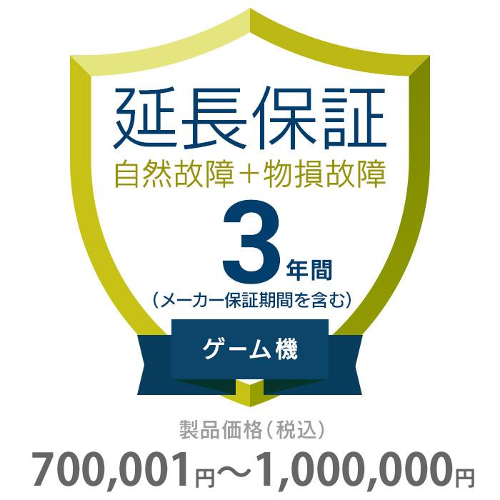 その他 3年間延長保証 物損付き ゲーム機 700001~1000000円 K3-BG-533327