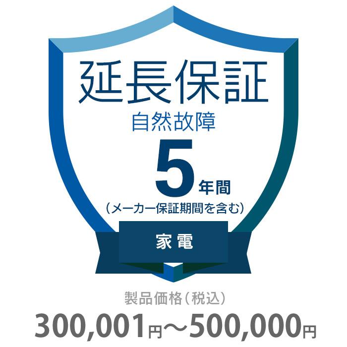 【送料無料】 自然故障保証 5年間に延長 家電(エアコン・冷蔵庫以外) 300001~500000円 K5-SK-253125