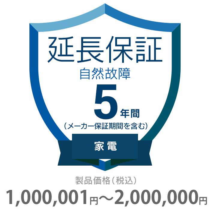 その他 5年間延長保証 自然故障 家電(エアコン・冷蔵庫以外) 1000001~2000000円 K5-SK-253128