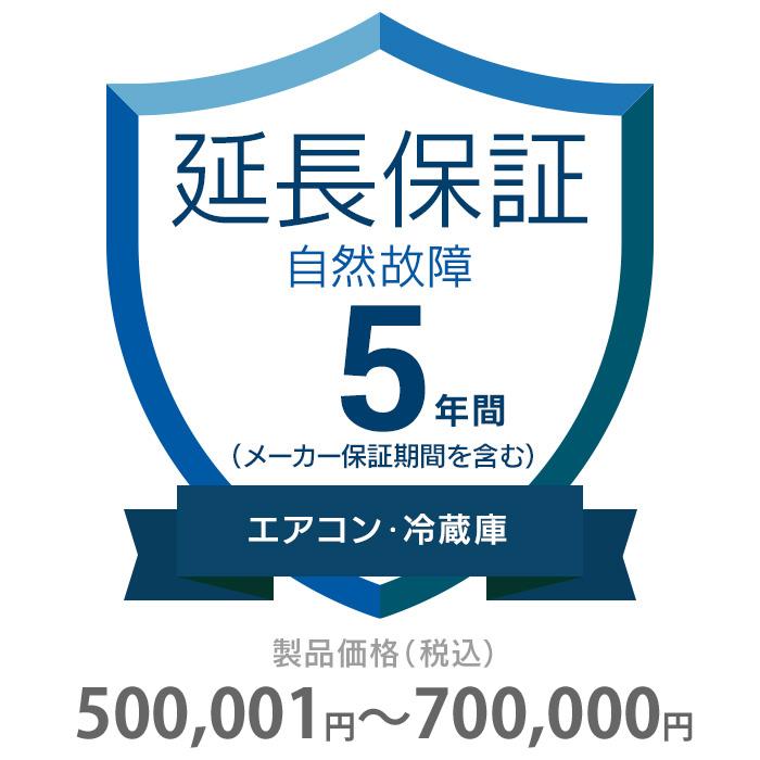 その他 5年間延長保証 自然故障 エアコン・冷蔵庫 500001~700000円 K5-SA-253226