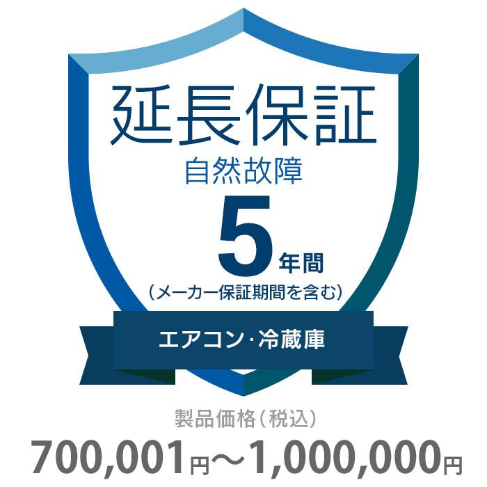 その他 5年間延長保証 自然故障 エアコン・冷蔵庫 700001~1000000円 K5-SA-253227