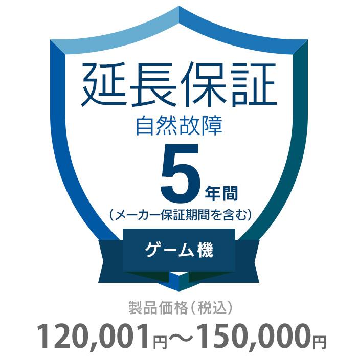 その他 5年間延長保証 自然故障 ゲーム機 120001~150000円 K5-SG-253322
