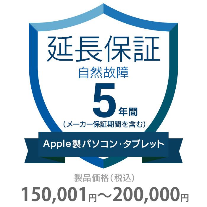 その他 5年間延長保証 自然故障 Apple社製品(パソコン・タブレット・モニタ) 150001~200000円 K5-SM-253423