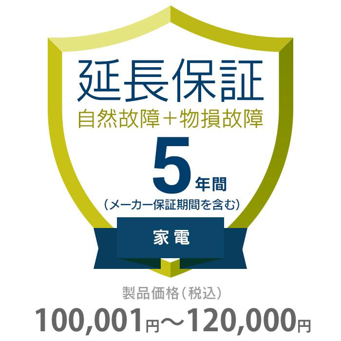 その他 5年間延長保証 物損付き 家電(エアコン・冷蔵庫以外) 100001~120000円 K5-BK-553121