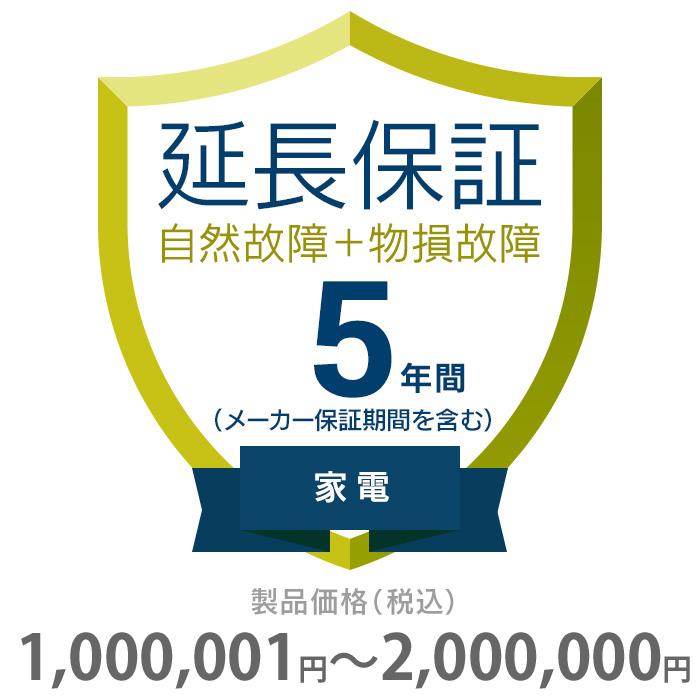 その他 5年間延長保証 物損付き 家電(エアコン・冷蔵庫以外) 1000001~2000000円 K5-BK-553128