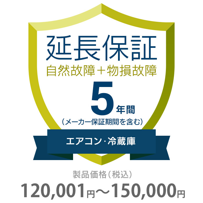 その他 5年間延長保証 物損付き エアコン・冷蔵庫 120001~150000円 K5-BA-553222