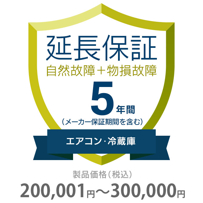 その他 5年間延長保証 物損付き エアコン・冷蔵庫 200001~300000円 K5-BA-553224
