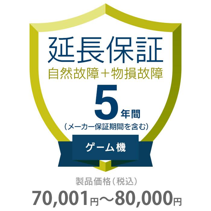 その他 5年間延長保証 物損付き ゲーム機 70001~80000円 K5-BG-553318