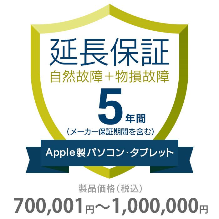 その他 5年間延長保証 物損付き Apple社製品(パソコン・タブレット・モニタ) 700001~1000000円 K5-BM-553427