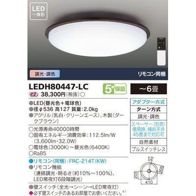 東芝 LEDシーリングライト(6畳用) LEDH80447-LC