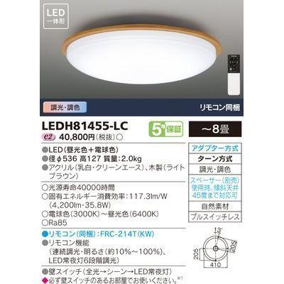 東芝 LEDシーリングライト(8畳用) LEDH81455-LC
