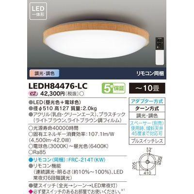 東芝 LEDシーリングライト(10畳用) LEDH84476-LC