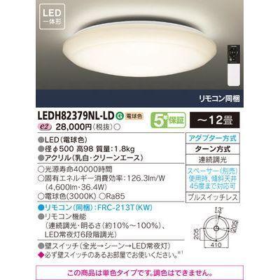 東芝 LEDシーリングライト(12畳用) LEDH82379NL-LD