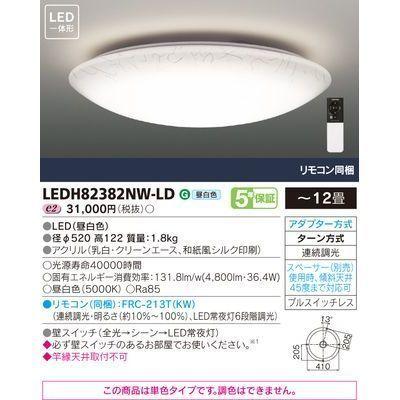 東芝 和風LEDシーリングライト(12畳用) LEDH82382NW-LD