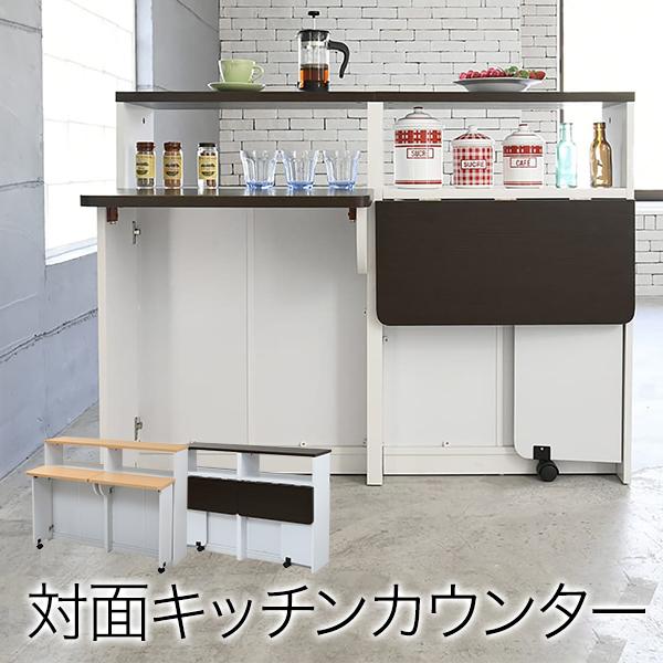 JKプラン キッチンカウンター 幅120 カウンター収納 キッチンボード キッチンカウンター アイランドカウンター キッチン収納 バタフライ テーブル 折りたたみ 食器棚 収納 棚 両面 使用可能 FKC-0001-WHDB