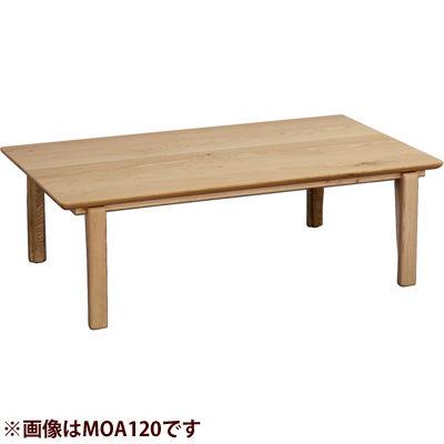 日美 家具調こたつ モア105【北海道・沖縄・離島配達不可】 MOA105