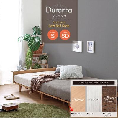 スタンザインテリア Duranta【デュランタ】北欧ローベッドフレーム (ナチュラルシングル) jxbf4421na-s