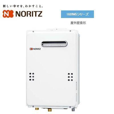 ノーリツ(NORITZ) 屋外壁掛形給湯専用・オートストップ16号(プロパンガスタイプ) GQ-1639WS-1-LP