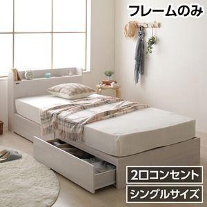 その他 大容量 引き出し収納ベッド シングル (フレームのみ) 『ネクロ』 ホワイト 白 ds-2054296