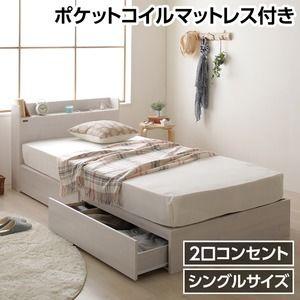 その他 大容量 引き出し収納ベッド シングル (ポケットコイルマットレス付き) 『ネクロ』 ホワイト 白 ds-2054297