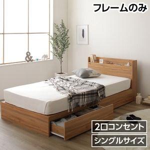 その他 大容量 引き出し収納ベッド シングル (フレームのみ) 『ネクロ』 ダークナチュラル ds-2054298
