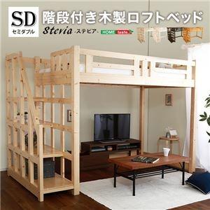 その他 階段付き 木製ロフトベッド セミダブル (フレームのみ) ホワイトウォッシュ ベッドフレーム【代引不可】 ds-2058683