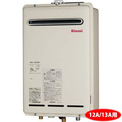 リンナイ 24号ガス給湯器 屋外壁掛型 (都市ガス用12A・13A) RUX-A2403W-13A
