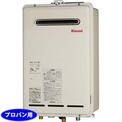 リンナイ 16号ガス給湯器 屋外壁掛型 (プロパンガス用LPG) RUX-A1613W-LP