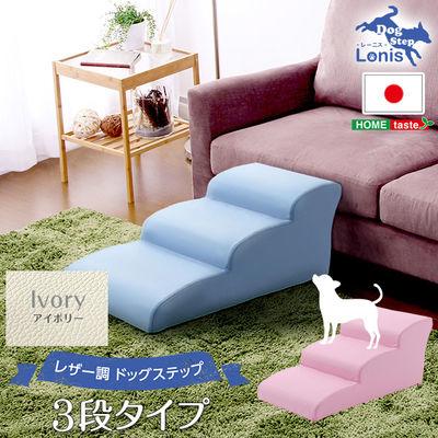 ホームテイスト 日本製ドッグステップPVCレザー、犬用階段3段タイプ【lonis-レーニス-】 (アイボリー) SH-07-DGS-3-IV