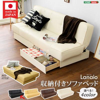 ホームテイスト 引き出し2杯付き、3段階リクライニングソファベッド(レザー4色)日本製・完成品Lanaio-ラナイオ- (ブラック) SH-06-LNA-SB-BK