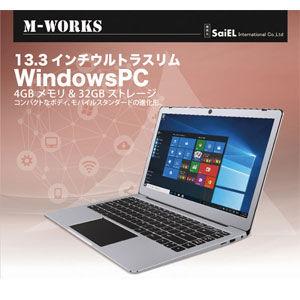 SaiEL 13.3インチウルトラスリムPC MW-WPC133UR