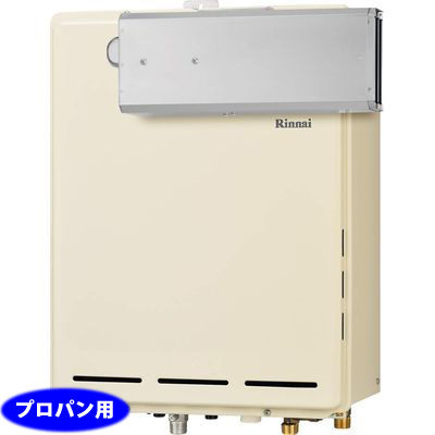 リンナイ 20号ガスふろ給湯器 アルコーブ設置型(プロパンガス LPG) RUF-A2005AA(B)_LPG