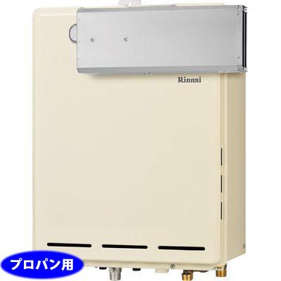 リンナイ 24号ガスふろ給湯器 アルコーブ設置型(プロパンガス LPG) RUF-A2405SAA(B)_LPG