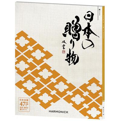 その他 日本の贈り物【橙(だいだい)】 2160436